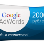 Купоны Google AdWords 2000 руб 100$